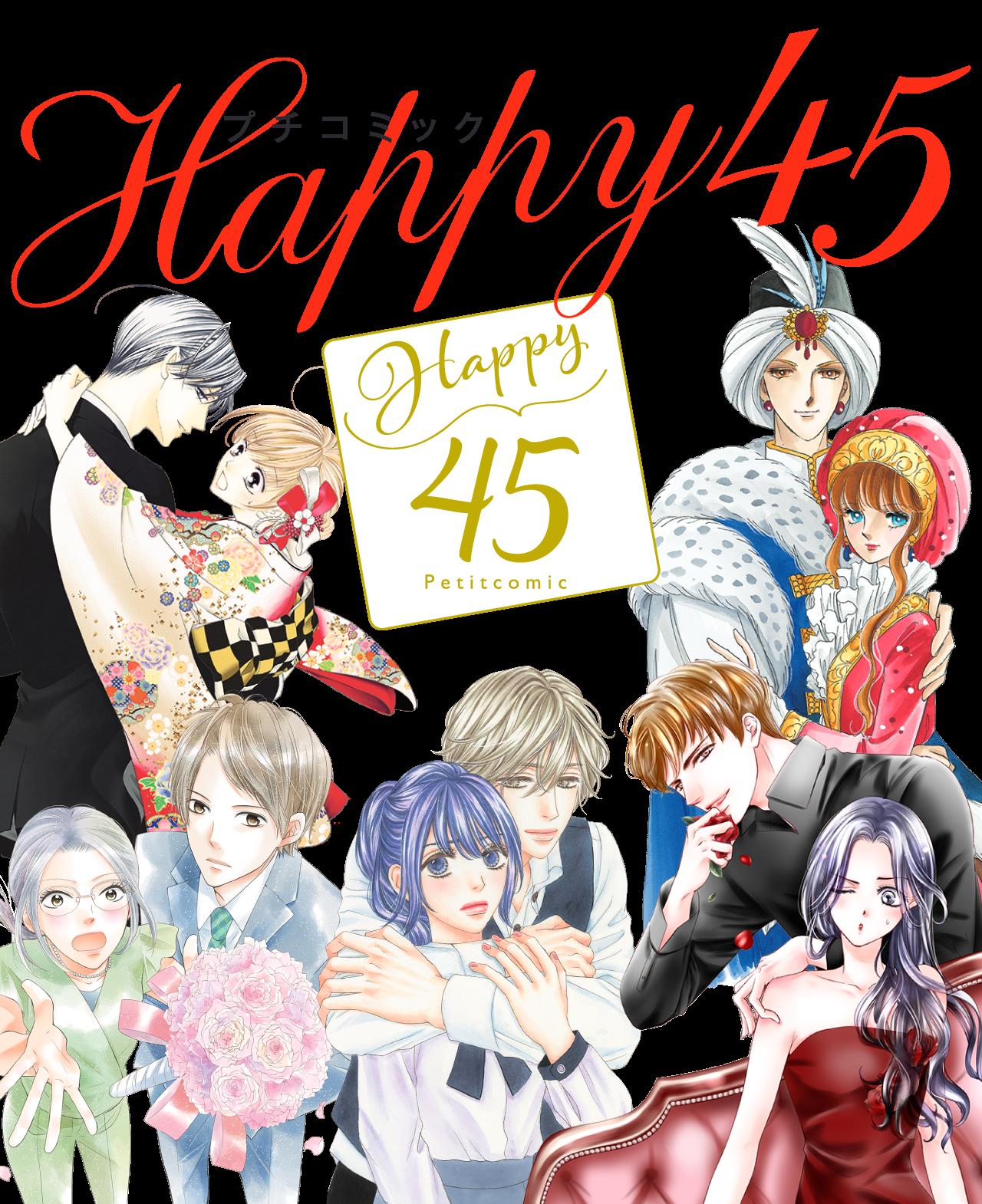 プチコミックHappy45 ~ 創刊45年目特集ページ ~