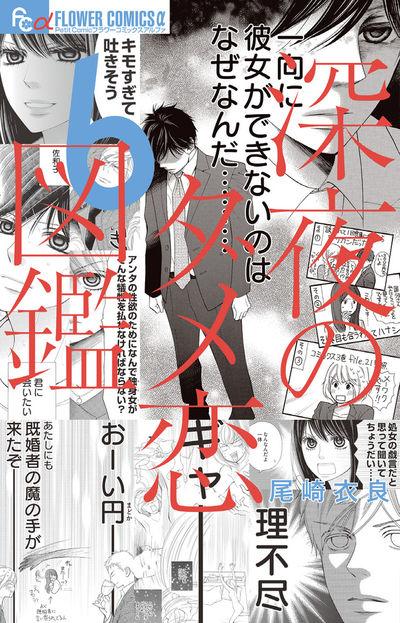 深夜のダメ恋図鑑 6