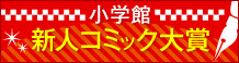 小学館 新人コミック大賞