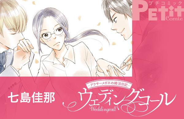 ウェディングコール -アラサーメガネの婚活日記-(連載終了)