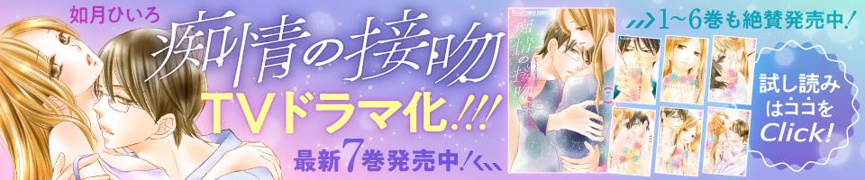 「痴情の接吻」ドラマ化!!!最新7巻発売中!